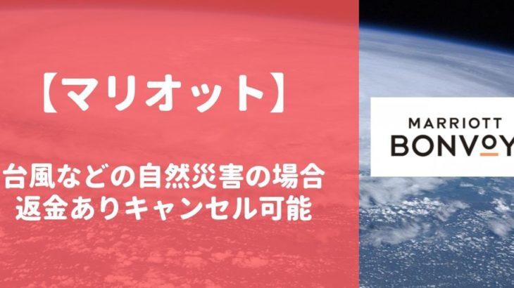 マリオット台風キャンセル