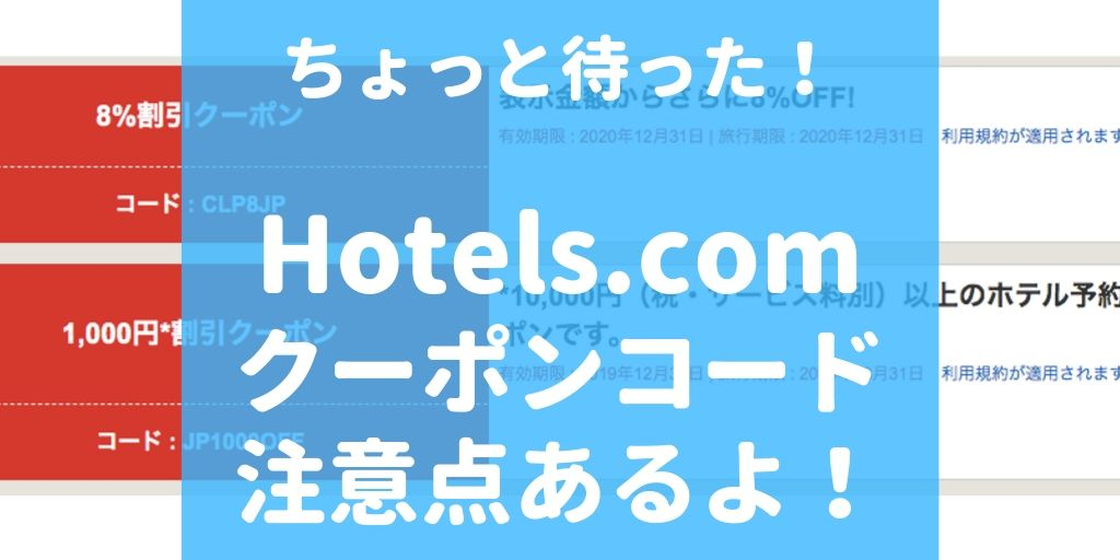 ホテルズドットコムのクーポンコードを使う時の注意点!