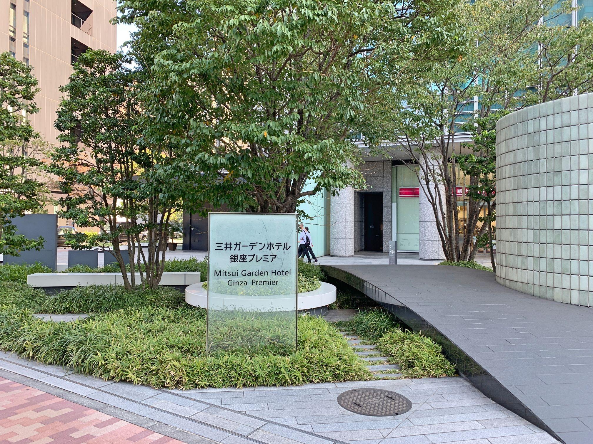 三井ガーデンホテル銀座プレミアのブログ宿泊記!実際に泊まった感想と口コミ