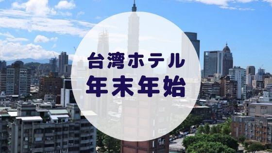【2019年】台湾のホテルの年末年始は宿泊費が高い?
