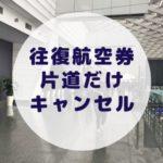 【航空券】往復チケット片道分だけキャンセルできました(成田→台湾・桃園)