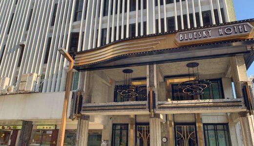 【台中】ブルースカイホテルのブログ宿泊記!実際に泊まった感想と口コミ