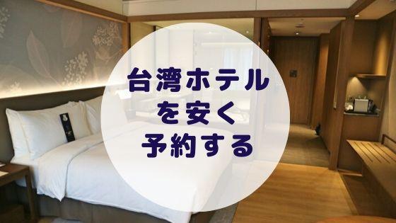 台湾ホテル安く予約する
