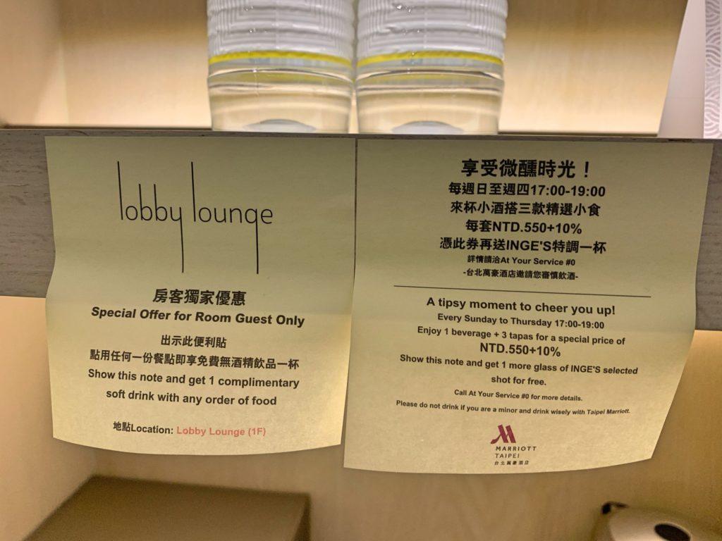台北マリオットホテルのクーポン