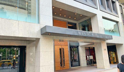 【台北】ウエストゲートホテルのブログ宿泊記!実際に泊まった感想と口コミ