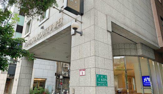 ホテルサンルート台北のブログ宿泊記!実際に泊まった感想と口コミ
