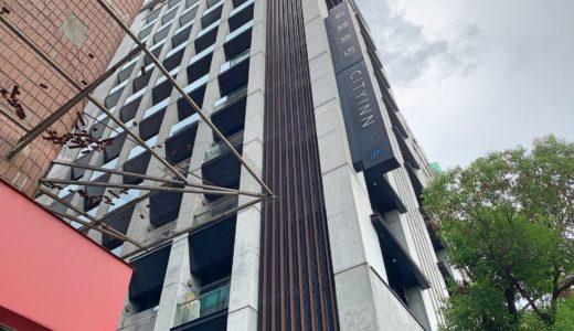 【松山空港近く】シティインホテルのブログ宿泊記(新驛旅店復興北路館)