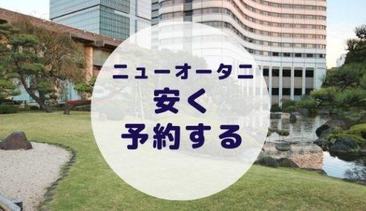【格安】ニューオータニに安く泊まる方法を徹底解説!