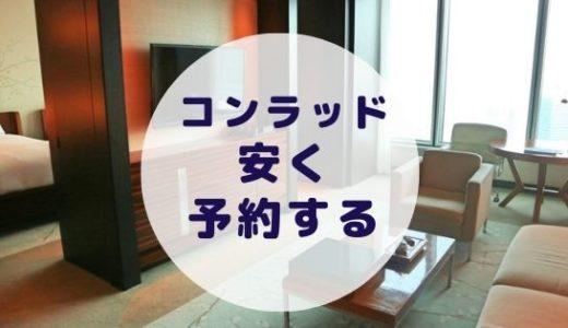 【格安】コンラッド ホテルに安く泊まる方法を徹底解説!