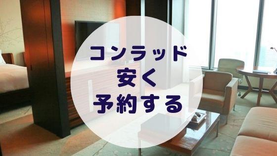コンラッド ホテルに安く泊まる方法を徹底解説!
