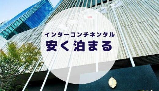 【格安】インターコンチネンタルに安く泊まる方法を徹底解説!