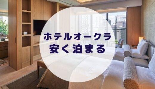 【格安】ホテルオークラに安く泊まる方法を徹底解説!