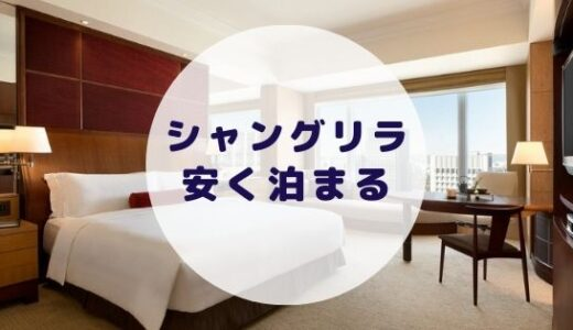 【格安】シャングリラ東京に安く泊まる方法を徹底解説!