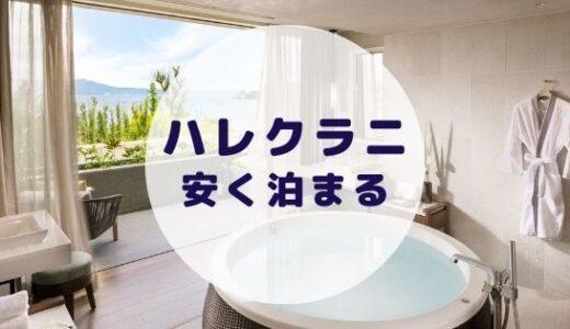 【格安】ハレクラニ沖縄に安く泊まる方法を徹底解説!