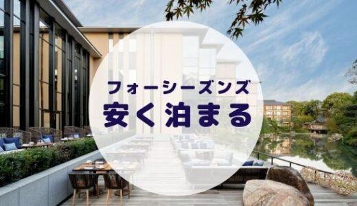 【格安】フォーシーズンズホテルに安く泊まる方法を徹底解説!