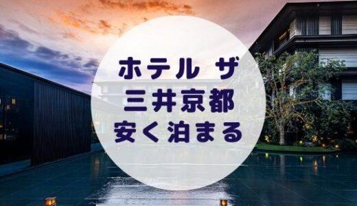 【格安】ホテル ザ 三井京都に安く泊まる方法を徹底解説!