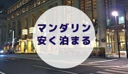 【格安】マンダリンオリエンタル東京に安く泊まる方法を徹底解説!