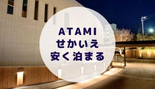 【格安】ATAMI せかいえ に安く泊まる方法を徹底解説!