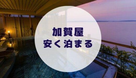【格安】加賀屋に安く泊まる方法を徹底解説!