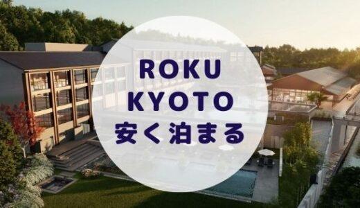 【格安】ROKU KYOTOに安く泊まる方法を徹底解説!