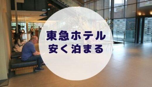 【格安】東急ホテルに安く泊まる方法を徹底解説!