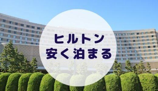 【格安】ヒルトンホテルに安く泊まる方法を徹底解説!