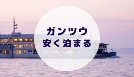【格安】ガンツウに安く泊まる方法を徹底解説!