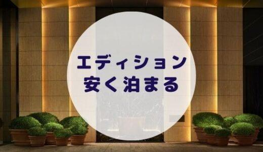 【格安】東京エディション虎ノ門に安く泊まる方法を徹底解説!